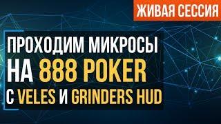 Микролимиты 888 Poker с Grinders HUD. Запись Стрима http://pokerrooms.smart-poker.ru/888-poker.html - Обучение за игру...