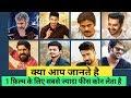 South Actors Movie Fee's of Mahesh Babu, NTR, Ram charan, Suriya, Vijay, Ajith, Prabhas, Rajnikanth