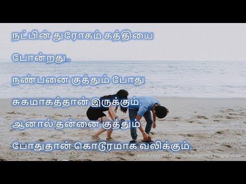 Happiness quotes - நட்பை பற்றிய சிறந்த தமிழ் பொன்மொழிகள் # 14