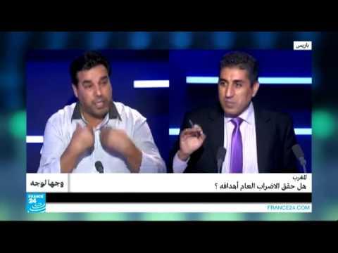 المغرب هل حقق الإضراب العام أهدافه؟