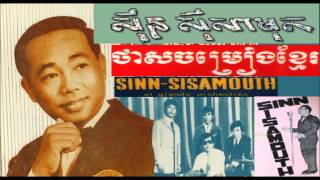 Khmer Travel - Sin Sisamuth Song Collection 05, Sinn Sisamouth