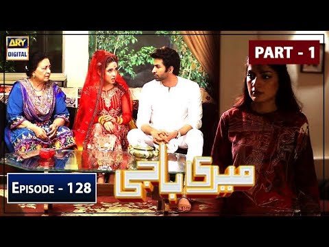 Meri Baji Episode 128 - Part 1 - 18th July 2019 | ARY Digital Drama