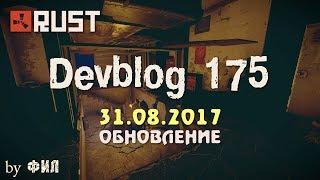 Rust Devblog 175 / Дневник разработчиков 175 ( 31.08.2017 ; 01.09.2017 )
