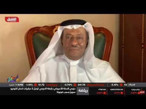 لقاء د.محمد الصبان بقناة الشرق بلومبيرغ حول تصريح سمو وزير الطاقة حول استمرارضبابية سوق النفط