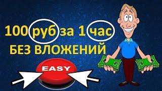 Как заработать 100 руб за 1 час без вложений в 2018 году