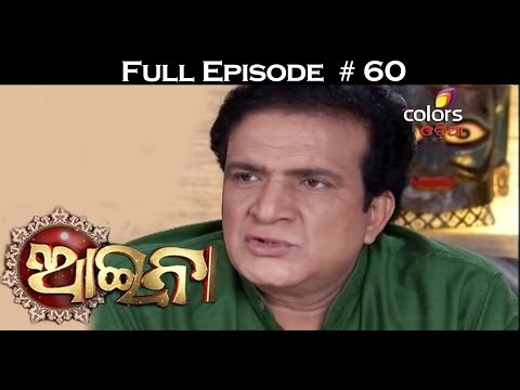 Video Aaina - 30th October 2015 - ଆଇନା - Full Episode download in MP3, 3GP, MP4, WEBM, AVI, FLV January 2017