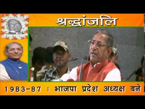 Tribute to Shri Kailashpati Mishra [Part - 2]