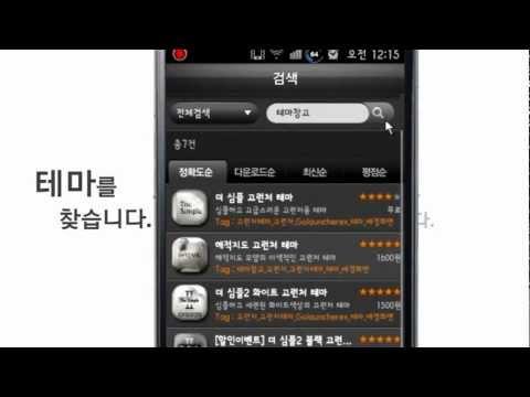 Video of 더 심플 고런처 테마