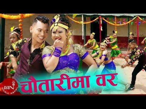 (Lok Dohori | Chautarima Bar - Ramesh Babu Thapa Magar & Hema Rana Magar | Rina Thapa Magar - Duration: 7 minutes, 31 seconds.)