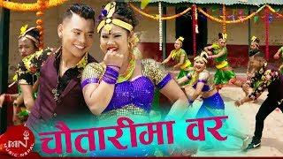 Chautarima Bar - Ramesh Babu Thapa Magar & Hema Rana Magar
