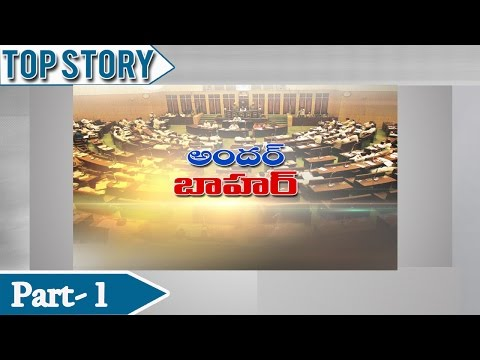 What Are The Major Problem For Opposition Parties From TRS? | Top Story 1 : TV5 News