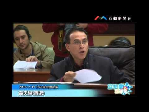 高天賜20140219立法會第五份口頭質詢 ...