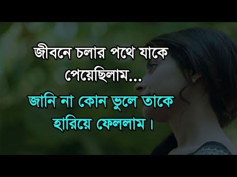 Love SMS - জীবনে চলার পথে যাকে পেয়েছিলাম। Love Story Bangla
