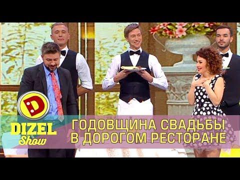 Пара отмечает годовщину свадьбы в ресторане | Дизель шоу - Виктория Булитко и Александр Бережок - DomaVideo.Ru