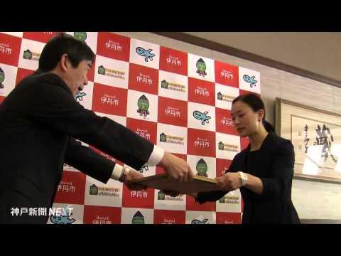 上村愛子さんに伊丹市民栄誉賞贈呈