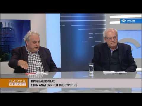 Κάρτα Μέλους : Προσβλέποντας στην Αναγέννηση της Ευρώπης    (19/05/2018)