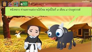 สื่อการเรียนการสอน ตำนานนานาชาติ เทพแห่งการทอผ้า เทพธิดาจือหนี่ ป.6 ภาษาไทย