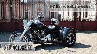 9. Harley-Davidson Freewheeler Review and Price 2017