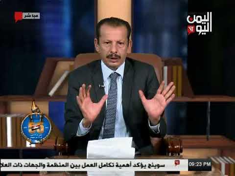 اليمن اليوم 2017 10 3