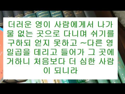 마태복음영해설교12장43-45절