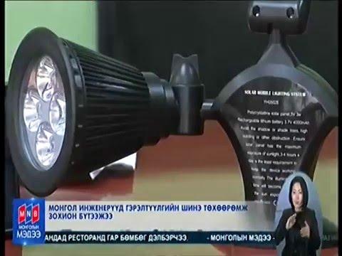 Монгол инженерүүд гэрэлтүүлгийн шинэ төхөөрөмж зохион бүтээжээ
