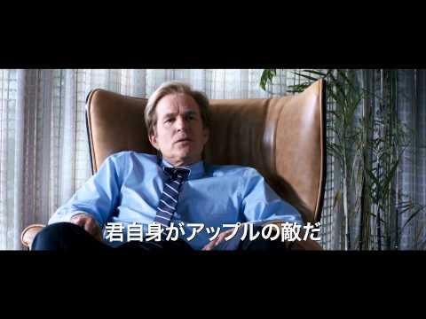 スティーブジョブズ予告編