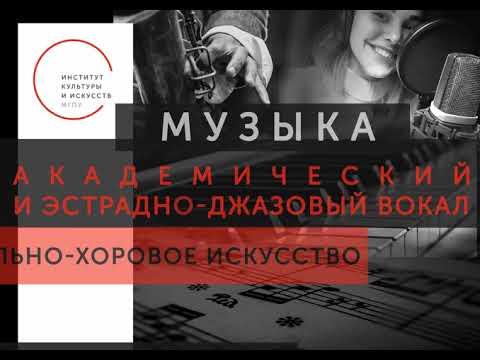 Открыт набор на музыкальные направления ИКИ МГПУ