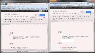 #2 구글문서도구 - 문서2 (공유, 협업)