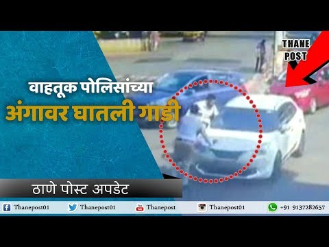 Video Traffic Police Hit & Run Case In Thane   Thane Post download in MP3, 3GP, MP4, WEBM, AVI, FLV January 2017