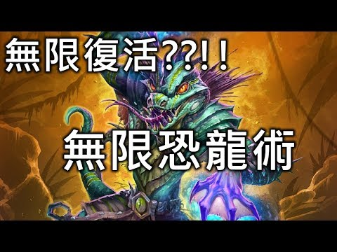 恐懼戰馬進化版-無限復活??!!棄牌無限恐龍術