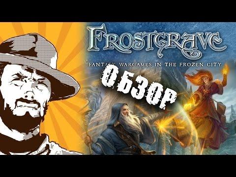 FFH Обзор: Frostgrave Фентези Варгейм для всех!