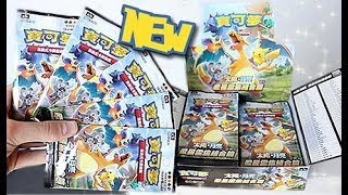BRAND NEW Pokémon Booster Box Opening (Chinese Hidden Fates) by Unlisted Leaf