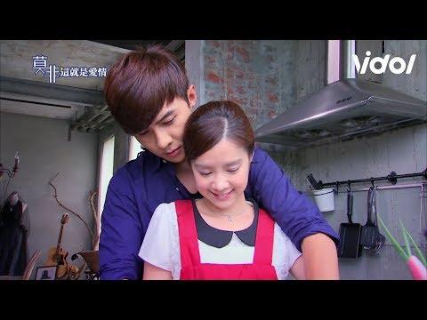 Murphy's Law of Love (莫非 這就是愛情) EP16 - Boyfriend Teaches You How To Cook 家尉教曉彤做菜|Vidol.tv