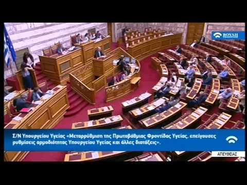 Ο Ν. Βούτσης για το νομοσχέδιο για την Υγεία