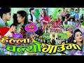 Bhuwan Dahal & Sobha Thapa Ft.Manish & Roji