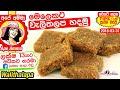 ✔ මෙලෙකට වැලිතලප හදන හැටි! Traditional Sri Lankan Walithalapa recipe by Apé Amma