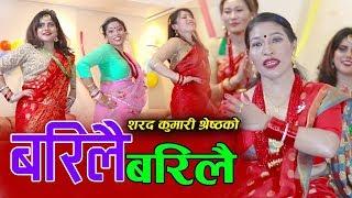 Larilai Barilai - Sharad Kumari Shrestha