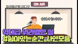 일·생활 균형 라디오, 역대급 워라밸한 썰 '쉼이 있는 순간' 사연 모음 [고용노동부X코지마]