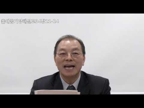출애굽기영해설교34장21-24