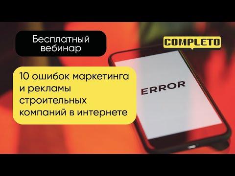 10 ошибок маркетинга и рекламы строительных компаний в интернете (видео)