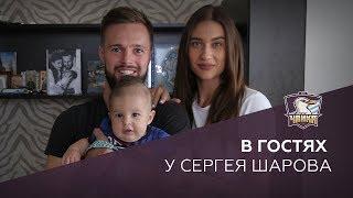 В гостях у Сергея Шарова
