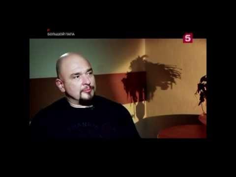 «Большой папа с Сергеем Трофимовым»