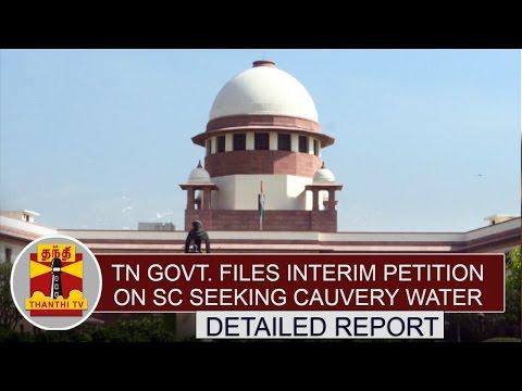 Tn-Govt-files-Interim-petition-on-SC-seeking-Cauvery-Water--Detailed-Report-Thanthi-TV