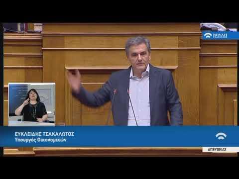 Ε.Τσακαλώτος(Υπουργ.Οικονομικών)(Ψήφος εμπιστοσύνης στην Κυβέρνηση)(10/05/2019)