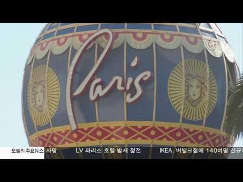 LV 파리스 호텔 밤새 정전  11.4.16 KBS America News