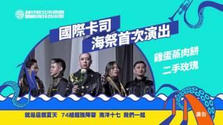 2017貢寮海洋音樂祭