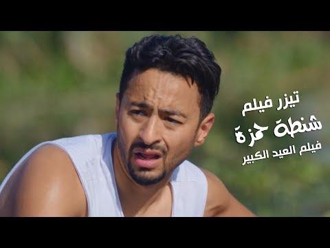 """حمادة هلال يخضع للتعذيب في """"شنطة حمزة""""..فيلمه في عيد الأضحى"""
