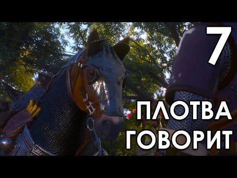 Прохождение Ведьмак 3 Кровь и Вино #7 ПЛОТВА ГОВОРИТ! О чём говорят Лошади и Тайна Исчезнувшей Ложки