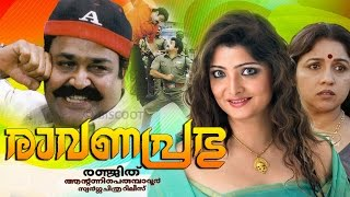 Video Mohanlal  Movie രാവണപ്രഭു  | Revathi |Ravanaprabhu Full Malayalam Movie|  #Malayalam movie online MP3, 3GP, MP4, WEBM, AVI, FLV April 2018