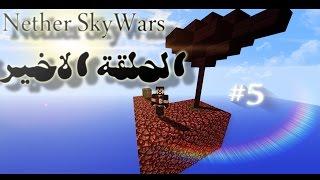 ماينكرافت نذر سكاي بلوك بناء القصر   الحلقة الاخير #5   Minecraft Nether Skyblook